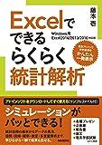 Excelでできるらくらく統計解析 (Excel2016/2013/2010対応版)