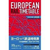 ヨーロッパ鉄道時刻表2020年冬ダイヤ号