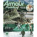 Armour Modelling(アーマーモデリング) 2021年 09 月号
