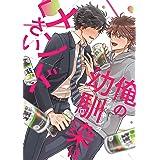 俺の幼馴染はメンドくさい 連載版: 1 (gateauコミックス)