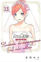 五等分の花嫁 フルカラー版(13) (週刊少年マガジンコミックス) Kindle版