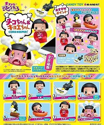 チコちゃん&キョエちゃんコードキーパー フルコンプ 8個入 食玩・ガム (チコちゃんに叱られる)