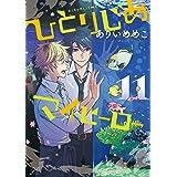 ひとりじめマイヒーロー 11巻 (gateauコミックス)