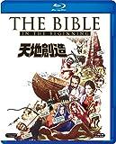 天地創造 [AmazonDVDコレクション] [Blu-ray]