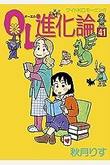 OL進化論(41) (モーニングコミックス) Kindle版