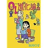 OL進化論(41) (モーニングコミックス)