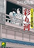 彩り河 ‐くらがり同心裁許帳(十)‐ (ベスト時代文庫)