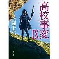 高校事変IX (角川文庫)