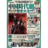 中国時代劇歴史大全2022年度版 (扶桑社ムック)