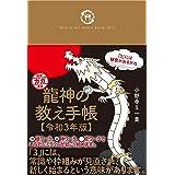 龍神の教え手帳【令和3年版】