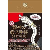 【Amazon.co.jp 限定】「龍神ガガ+アマビエ=ガガビエ」のお守りしおり付き! 龍神の教え手帳【令和3年版】
