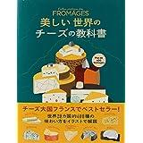 美しい世界のチーズの教科書