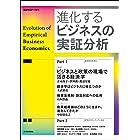 進化するビジネスの実証分析 経済セミナー増刊