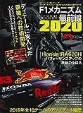 F1速報別冊 F1 メカニズム 最前線 2020 (ニューズムック)