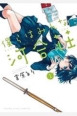 僕らはみんな河合荘(1) (ヤングキングコミックス) Kindle版