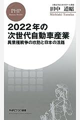2022年の次世代自動車産業 異業種戦争の攻防と日本の活路 (PHPビジネス新書) Kindle版
