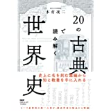 20の古典で読み解く世界史