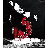 仁義なき戦い 頂上作戦 [Blu-ray]
