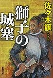 獅子の城塞 (新潮文庫)