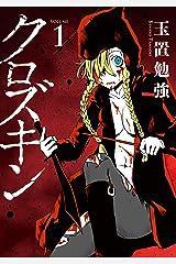 クロズキン 1巻 (マッグガーデンコミックスBeat'sシリーズ) Kindle版