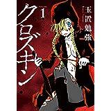 クロズキン 1巻 (マッグガーデンコミックスBeat'sシリーズ)