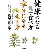 健康になる食べ方 幸せになる生き方 (扶桑社BOOKS)