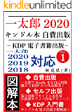 一太郎2020 キンドル本 自費出版 ~ KDP 電子書籍出版 ~ 一太郎2020 2019 2018 対応 Part1…