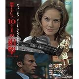 刑事キャレラ/10+1の追撃 HDリマスター版 ブルーレイ [Blu-ray]
