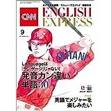 [音声DL付き]CNN ENGLISH EXPRESS 2021年9月号