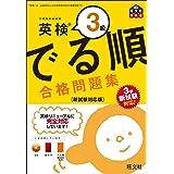 【CD付】英検3級でる順合格問題集 新試験対応版 (旺文社英検書)