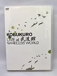 コブクロ LIVE at 武道館 [DVD]