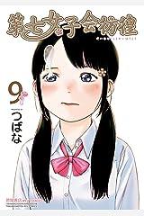 第七女子会彷徨(9) (RYU COMICS) Kindle版