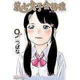 第七女子会彷徨(9) (RYU COMICS)