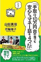 「手取り10万円台の俺でも安心するマネー話を4つください。」 Kindle版