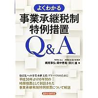 よくわかる事業承継税制特例措置Q&A