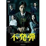 連続ドラマW 不発弾 ~ブラックマネーを操る男~ [DVD]