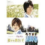 メイキング オブ タクミくんシリーズ 虹色の硝子 恋する貴公子 [DVD]