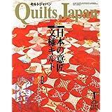 Quilts Japan (キルトジャパン) 2012年 01月号 [雑誌]