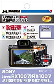HAKUBA デジタルカメラ液晶保護フィルム 耐衝撃タイプ SONY Cyber-shot RX100VI /V /IV /III /II/RX100/RX1シリーズ専用 DGFS-SCRX100M6