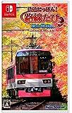 鉄道にっぽん! 路線たび 叡山電車編 -Switch