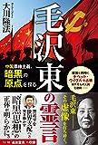 毛沢東の霊言 ―中国覇権主義、暗黒の原点を探る― (OR BOOKS)