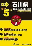 石川県公立高校 入試問題 平成31年度版 【過去5年分収録】 英語リスニング問題音声データダウンロード (Z17)