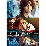 劇場 DVD スタンダード・エディション