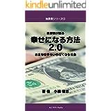 思想家が語る 幸せになる方法2.0: お金も仕事もいらなくなる社会 抽象度シリーズ