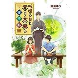 祇園ろおじ 香り茶寮の推理帖 (二見サラ文庫)