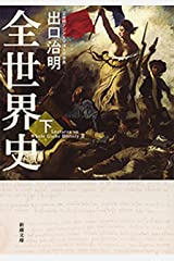 全世界史 下巻(新潮文庫) Kindle版