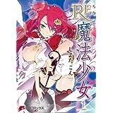 Re:魔法少女 1 (電撃コミックスNEXT)
