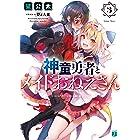 神童勇者とメイドおねえさん3【電子特典付き】 (MF文庫J)