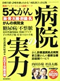 病院の実力 総合編 2019 (YOMIURI SPECIAL 119)
