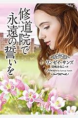 修道院で永遠(とわ)の誓いを (mirabooks) Kindle版